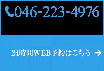 046-223-4976 月曜日~土曜日 9:00~12:00、月曜~引用日15:30~17:30 24時間WEB予約はこちら