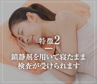 特徴2 鎮静剤を用いて寝たまま検査が受けられます