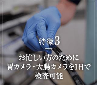 特徴3 お忙しい方のために胃カメラ・大腸カメラを1日で検査可能